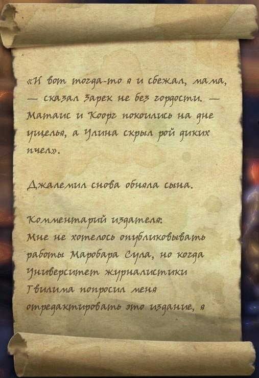 СВИТКИ. 20170260