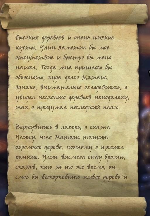 СВИТКИ. 20170261