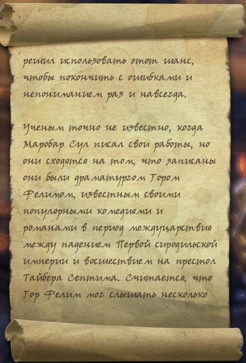 СВИТКИ. 20170264