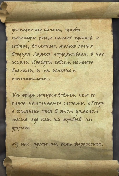 СВИТКИ. 20170272