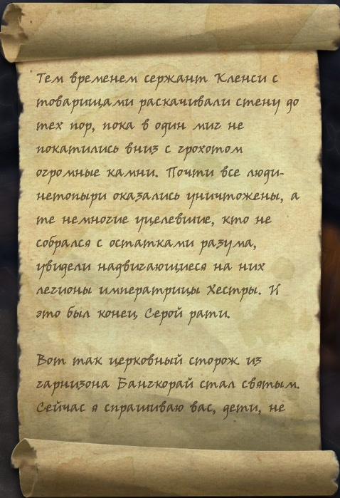 СВИТКИ. 20170358