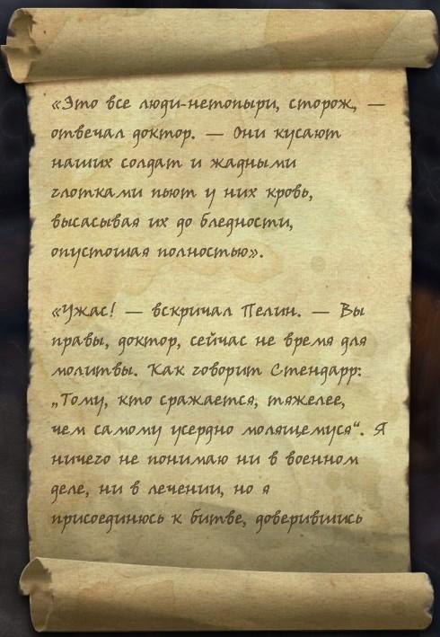 СВИТКИ. 20170361