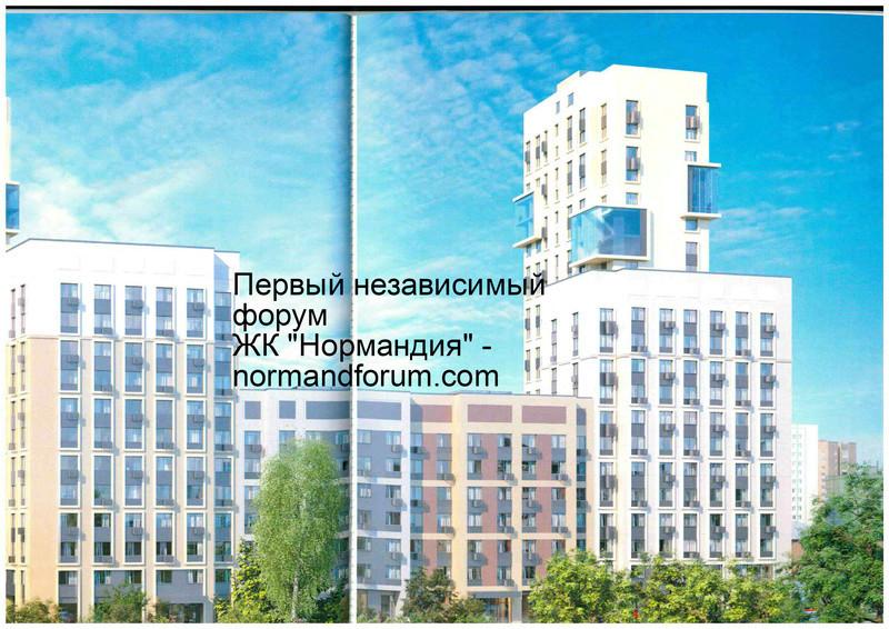 """Впервые:  официальный информационный буклет о ЖК """"Нормандия"""" 1010"""