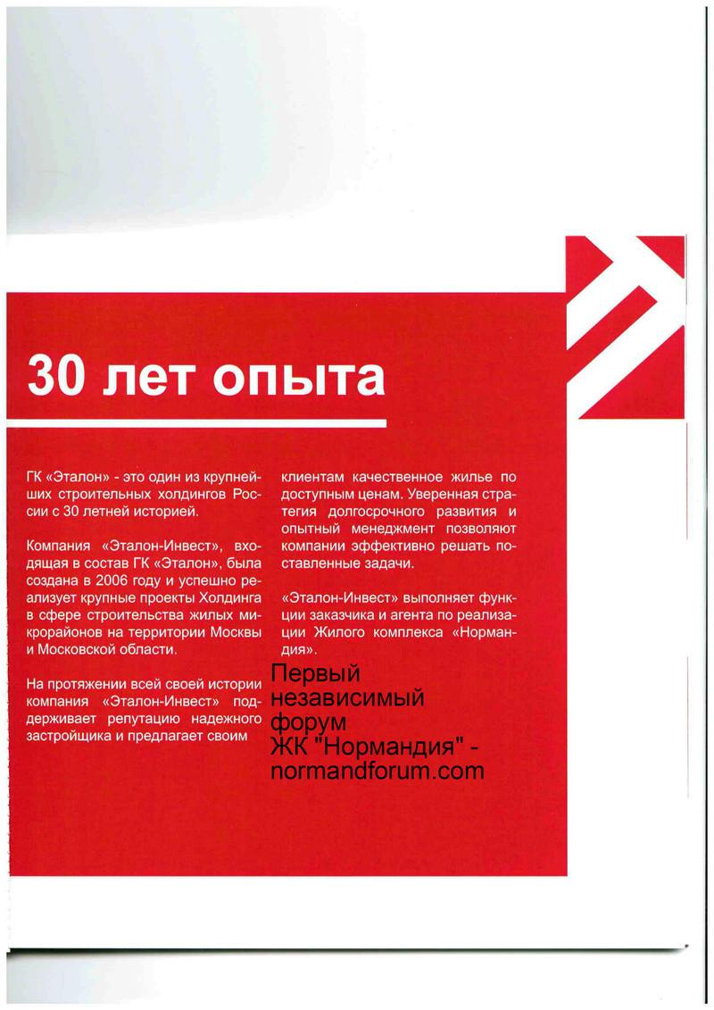 """Впервые:  официальный информационный буклет о ЖК """"Нормандия"""" 1110"""