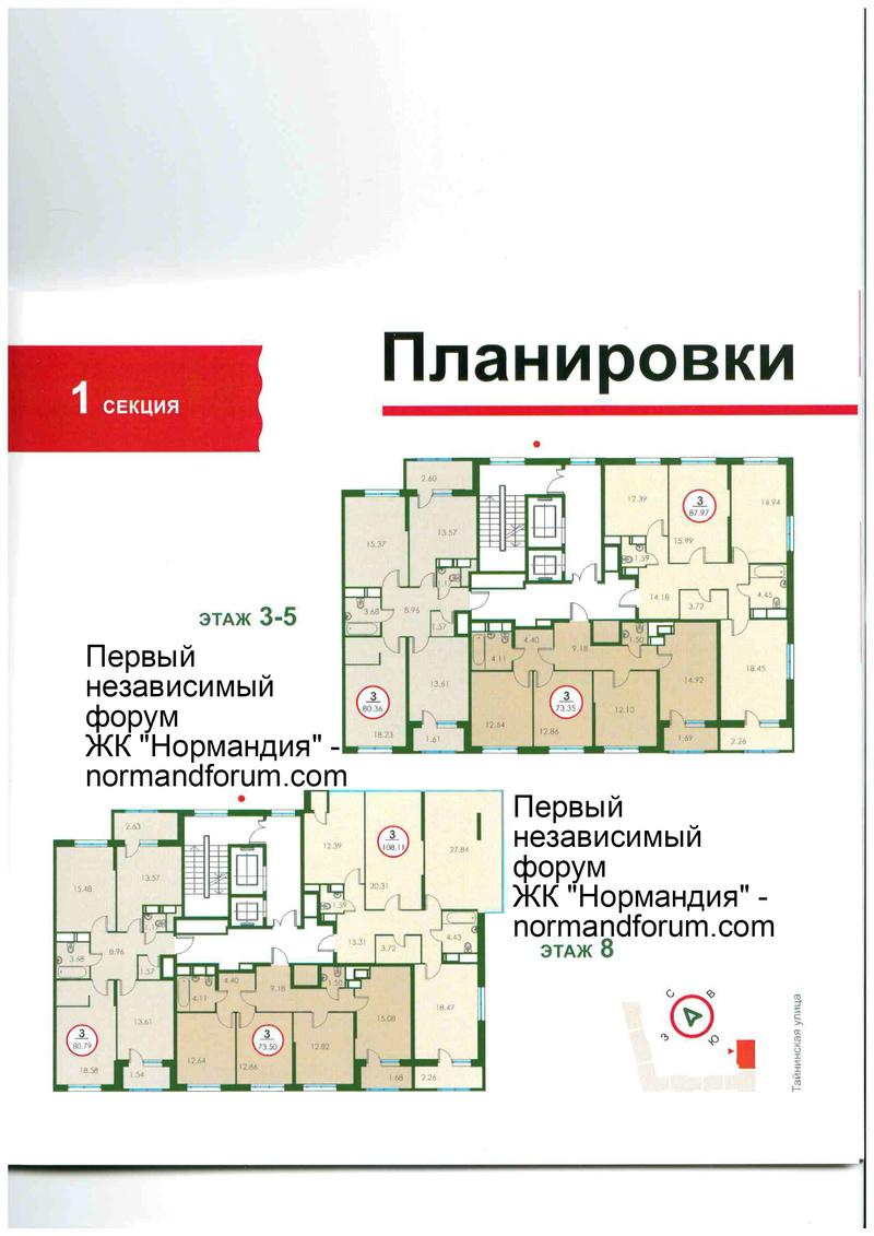 "Планировки квартир в ЖК ""Нормандия"" 1310"