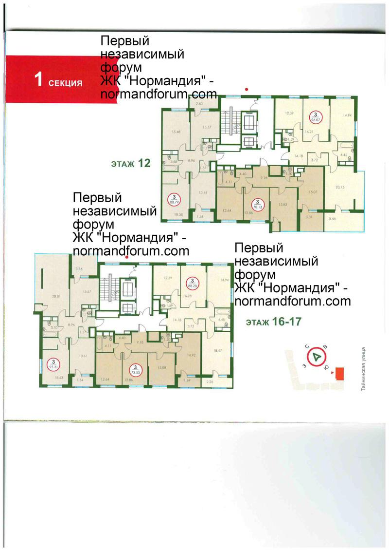 "Планировки квартир в ЖК ""Нормандия"" 1410"