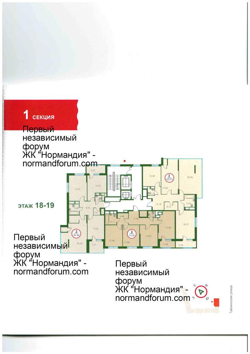 "Планировки квартир в ЖК ""Нормандия"" 1510"