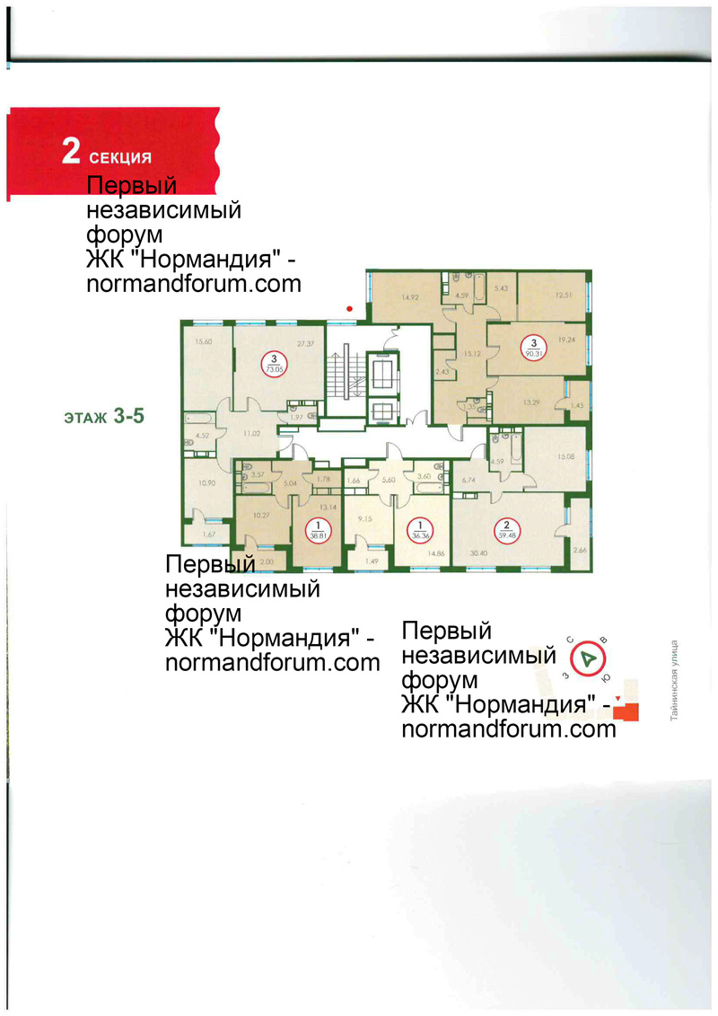 "Планировки квартир в ЖК ""Нормандия"" 1611"