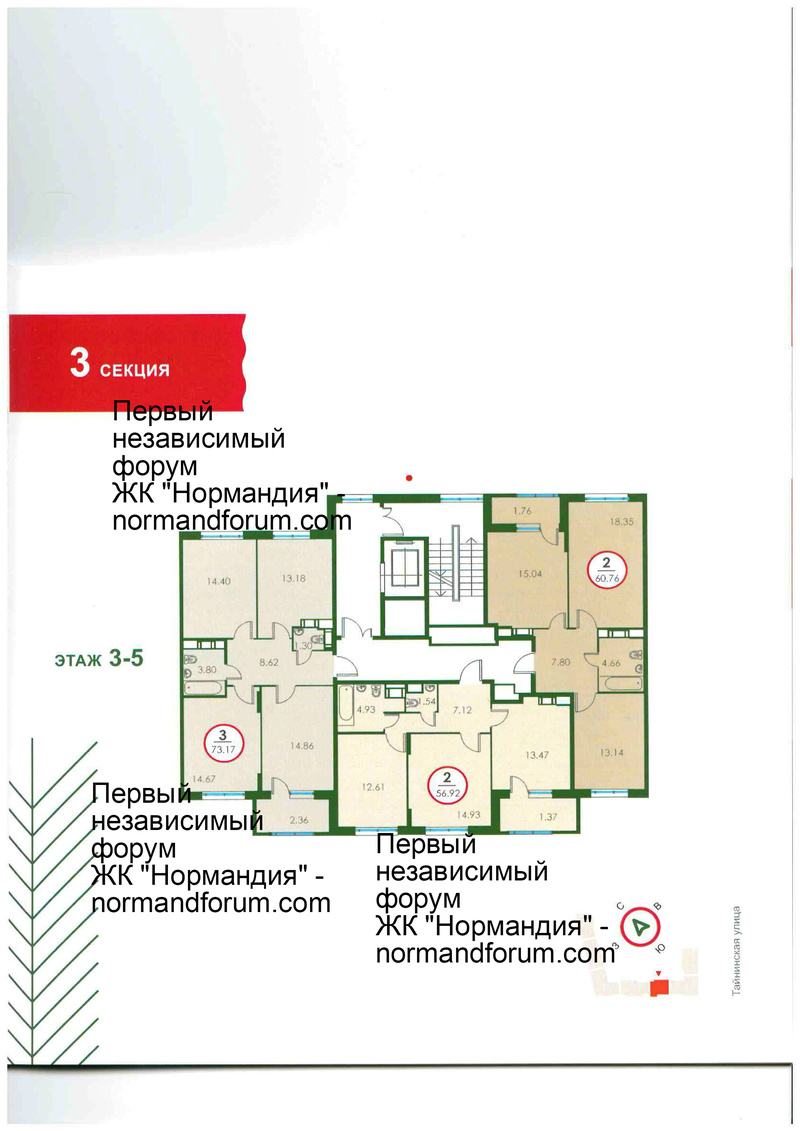 "Планировки квартир в ЖК ""Нормандия"" 1710"