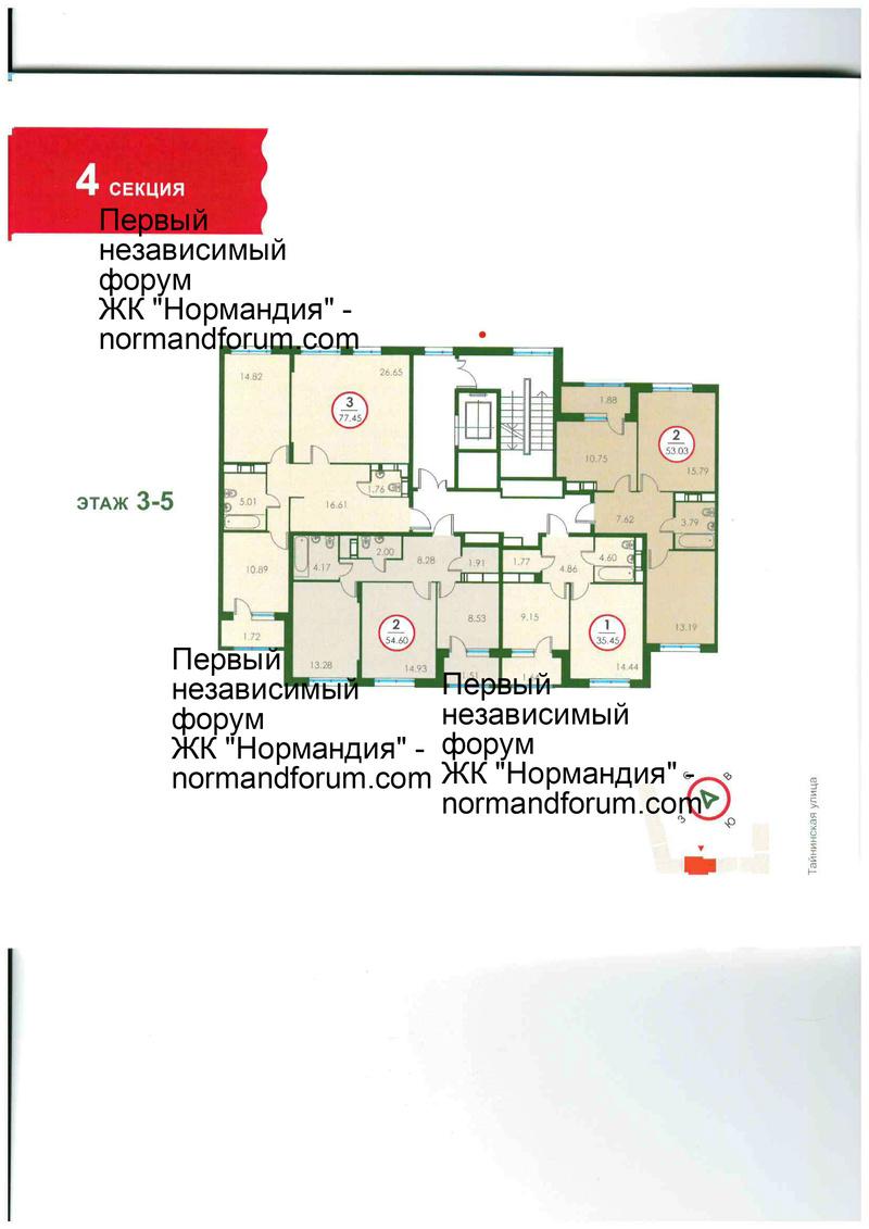 "Планировки квартир в ЖК ""Нормандия"" 1810"