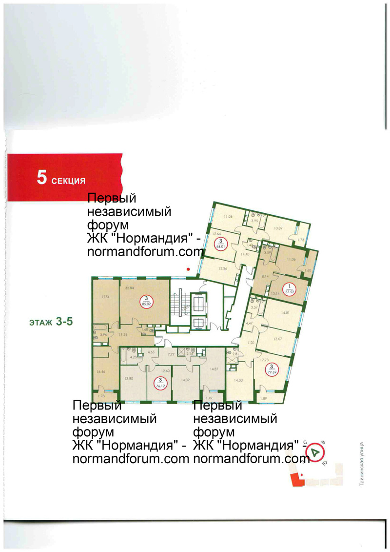 "Планировки квартир в ЖК ""Нормандия"" 1910"