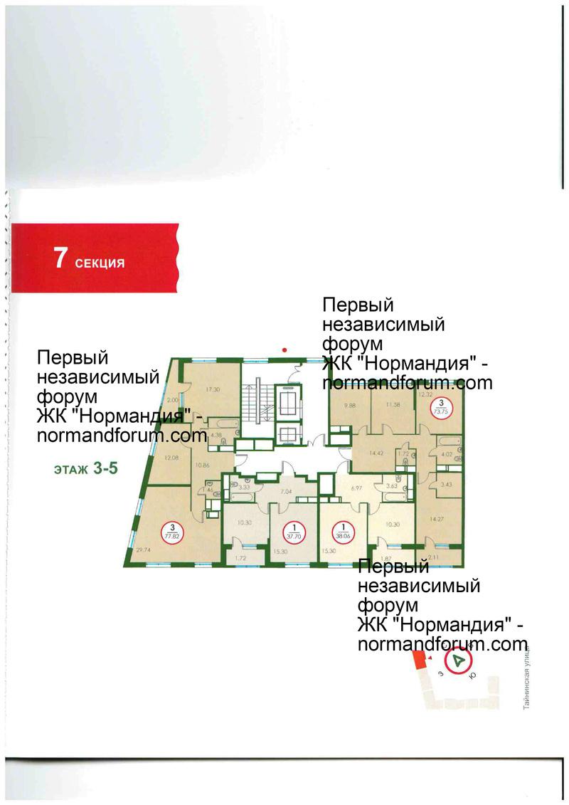 "Планировки квартир в ЖК ""Нормандия"" 2110"