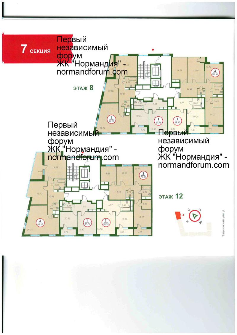 "Планировки квартир в ЖК ""Нормандия"" 2210"