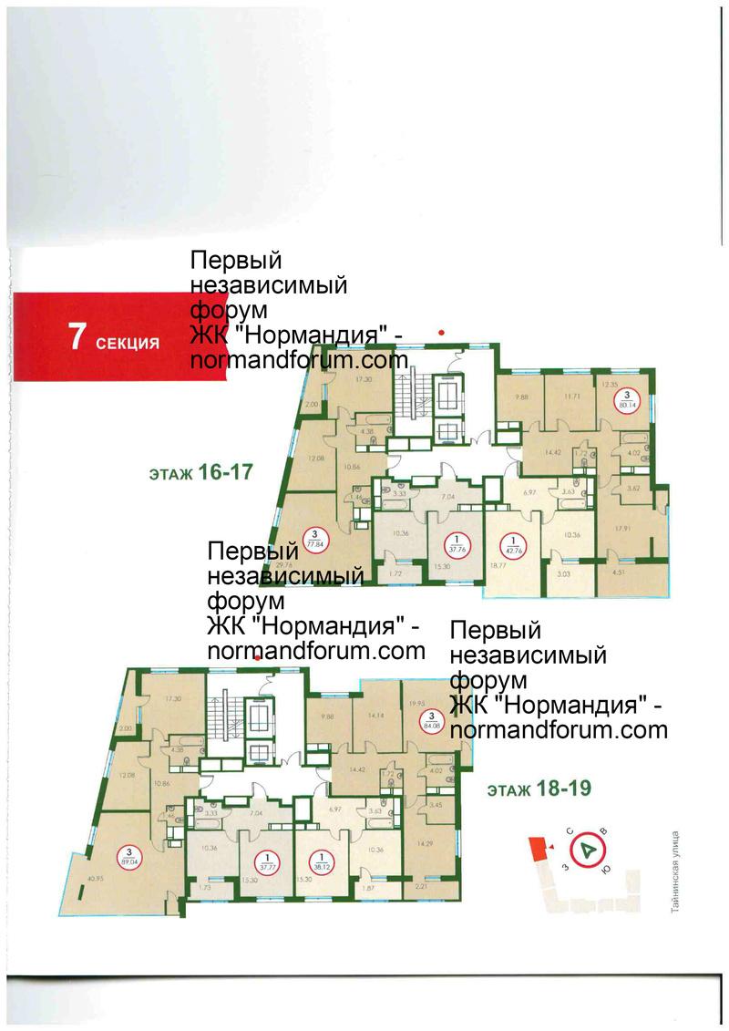 "Планировки квартир в ЖК ""Нормандия"" 2310"