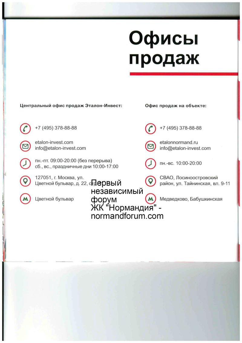 """Впервые:  официальный информационный буклет о ЖК """"Нормандия"""" 2610"""