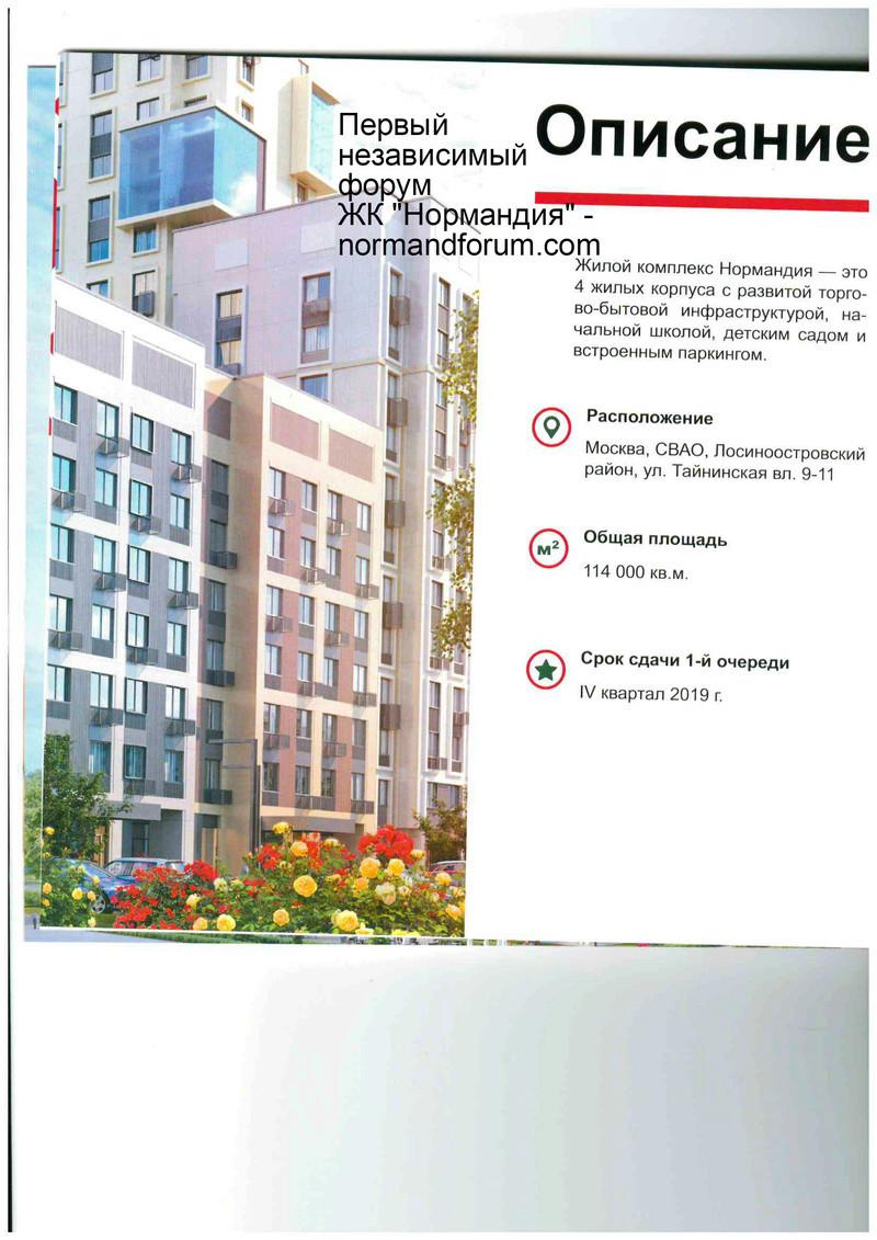 """Впервые:  официальный информационный буклет о ЖК """"Нормандия"""" 510"""