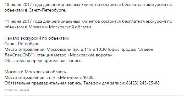 Экскурсии по объектам Эталона в Москве и области 5cc7ed10