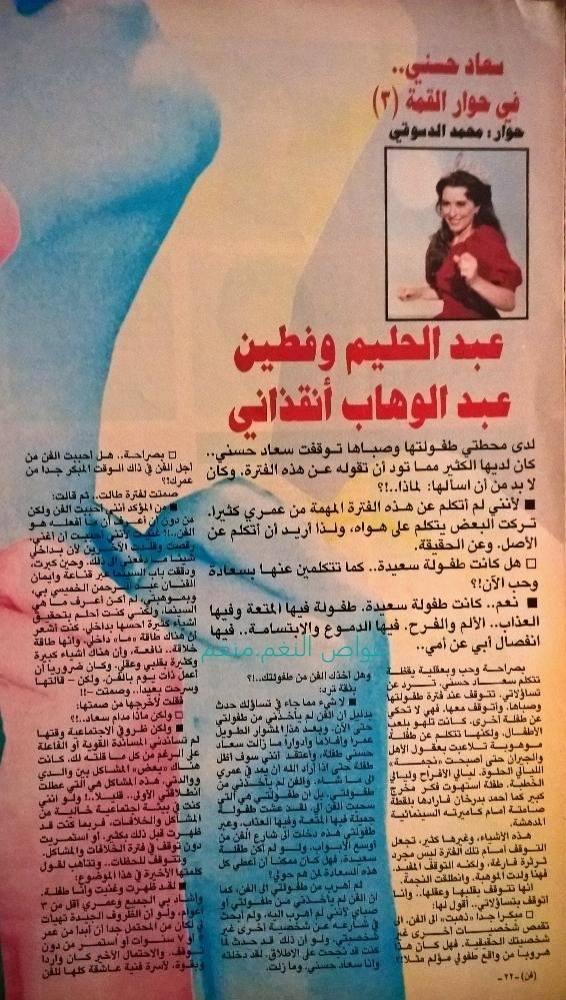 حوار صحفي : عبدالحليم وفطين عبدالوهاب أنقذاني 1993 م 112