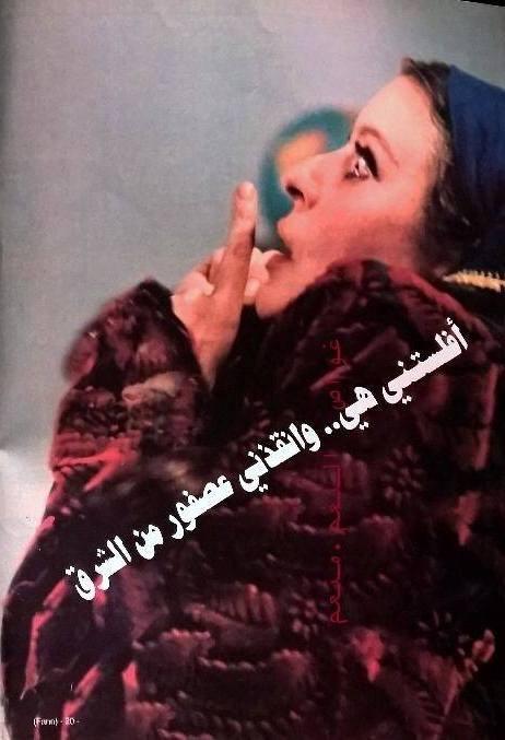 حوار صحفي : أفلستني هي .. وانقذني عصفور من الشرق 1993 م 115