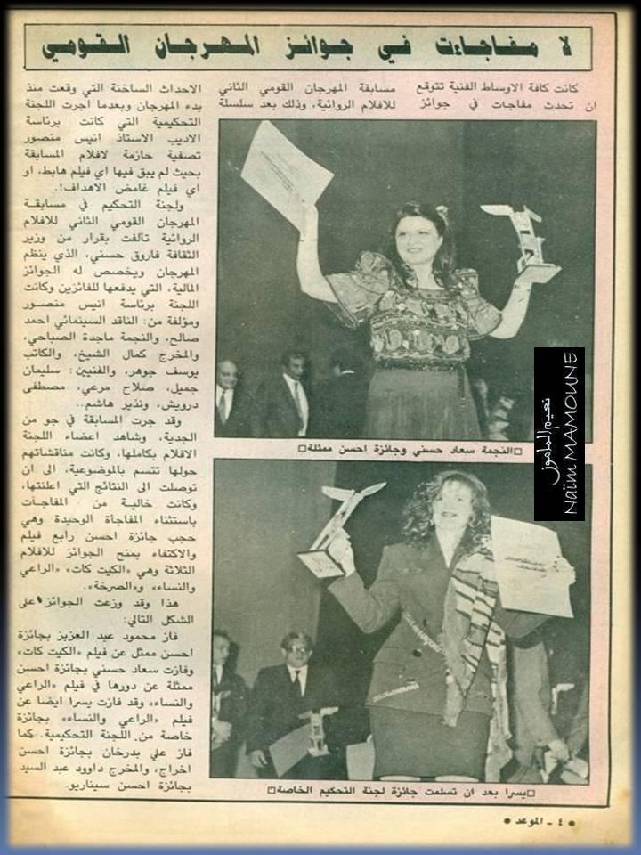 خبر صحفي : لا مفاجاءت في جوائز المهرجان القومي 1992 م 118