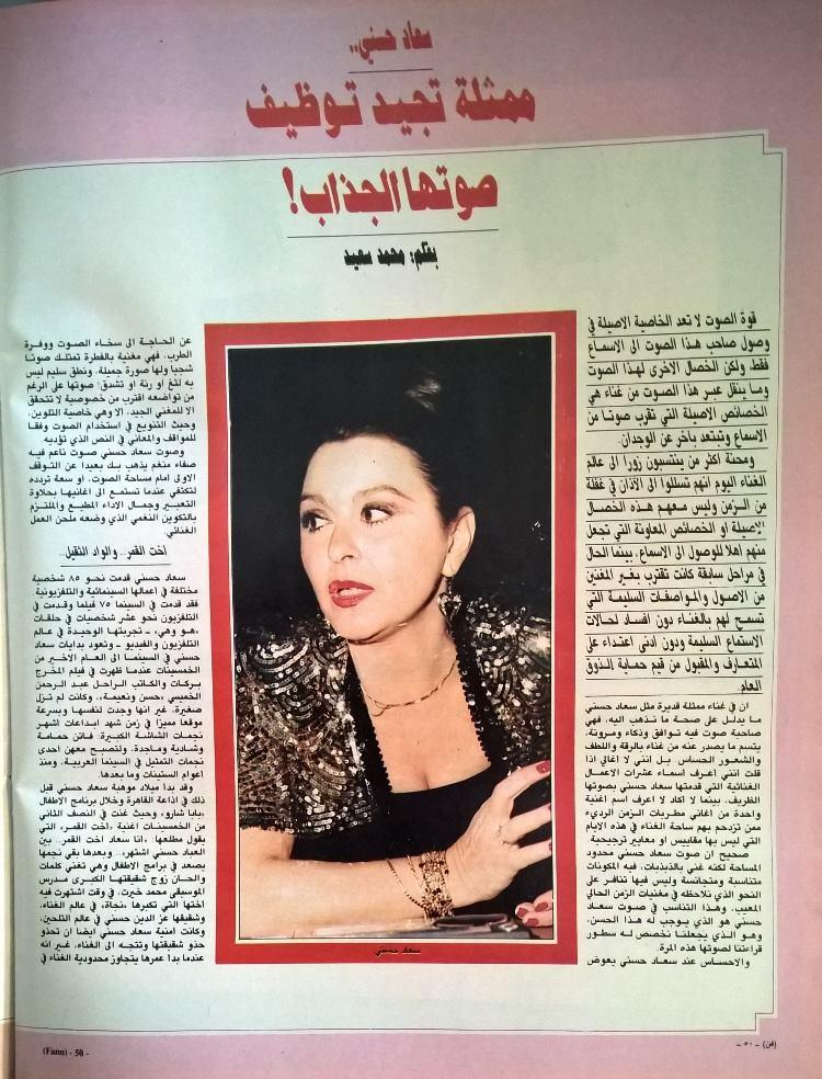 مقال صحفي : سعاد حسني .. ممثلة جيدة تجيد توظيف صوتها الجذاب ! 1990 م 119