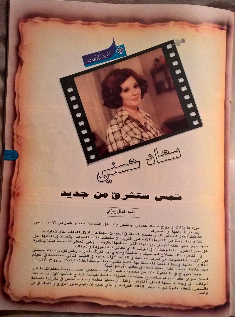 مقال صحفي : سعاد حسني .. شمس ستشرق من جديد 1990 م 120