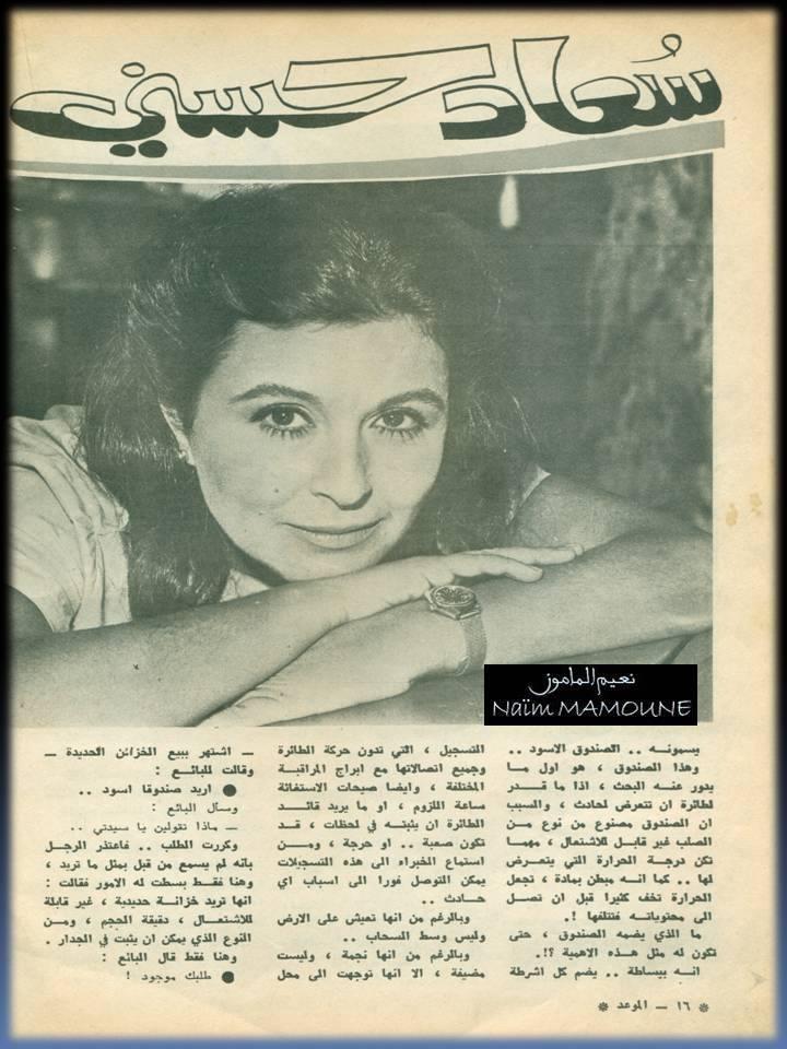 مقال صحفي : سعاد حسني تودع أسرار حياتها في خزانة حديديه! 1981 م 121