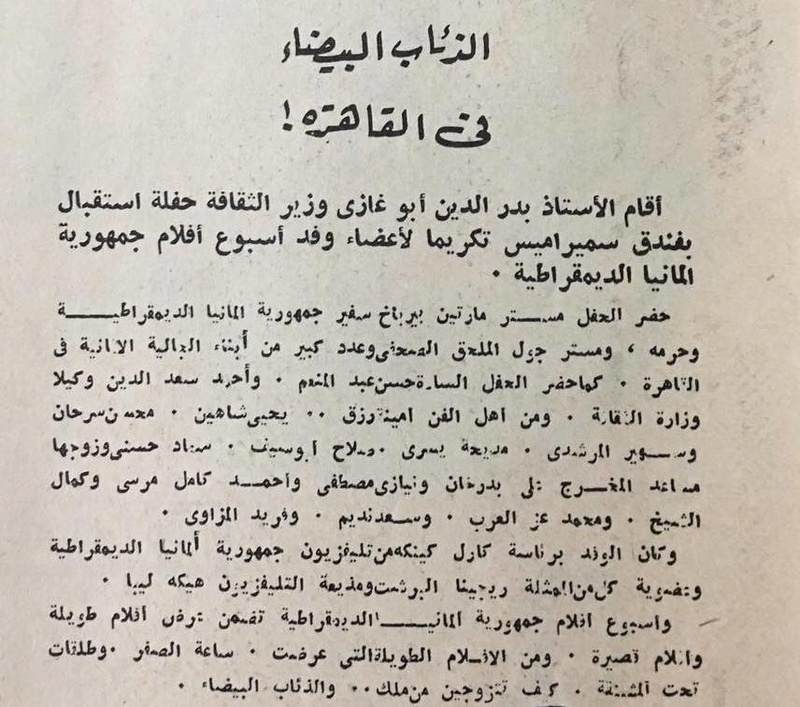 خبر صحفي : الذئاب البيضاء في القاهرة ! 1970 م 122