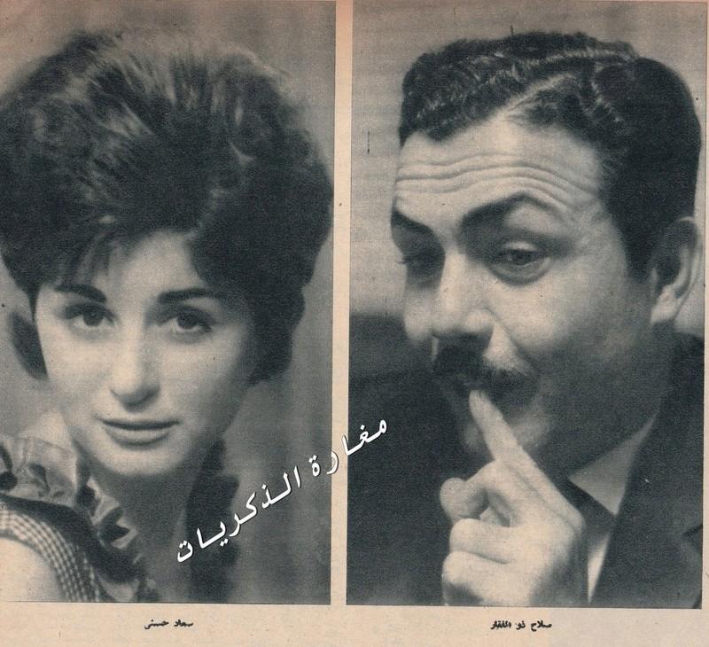 مقال - مقال صحفي : ضابط المباحث الذي يطارد إشاعة زواجه! 1962 م 123
