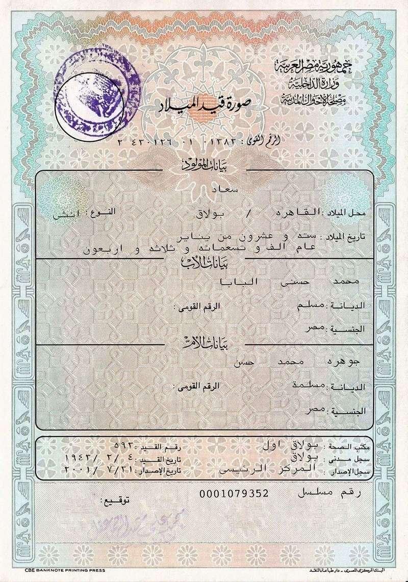 وثيقة مكتوبة : شهادة ميلاد سعاد حسني 1943 م 16836110