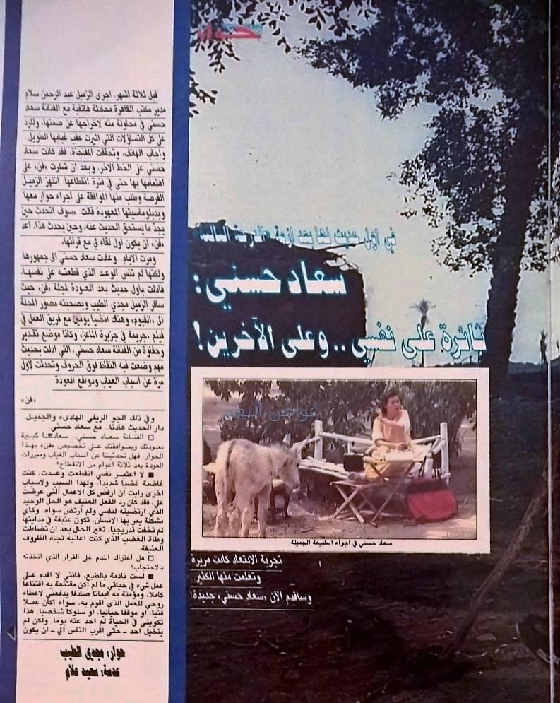 حوار - حوار صحفي : سعاد حسني .. ثائرة على نفسي .. وعلى الآخرين ! 1991 م 210