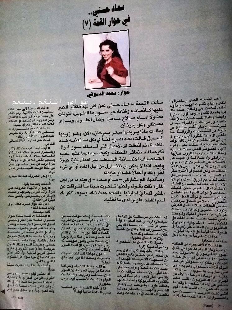 حوار صحفي : أفلستني هي .. وانقذني عصفور من الشرق 1993 م 215