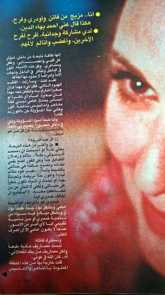 حوار - حوار صحفي : لم أجد نفسي في أدواري .. أبداً 1993 م 216