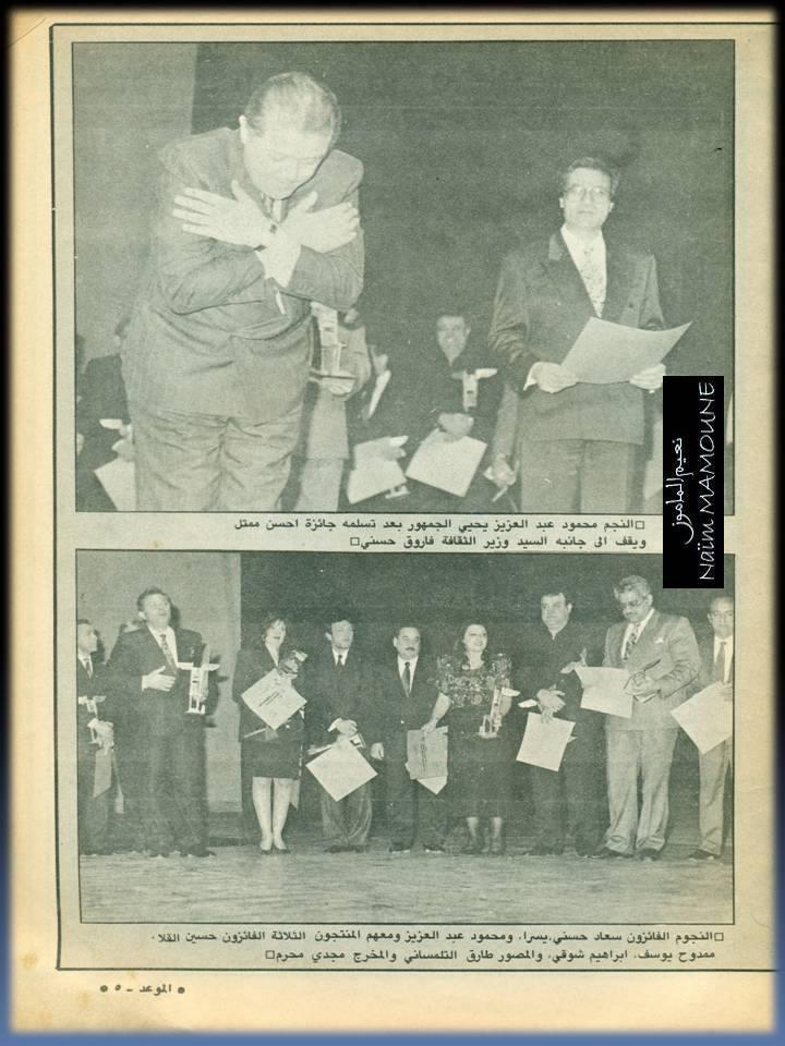 خبر صحفي : لا مفاجاءت في جوائز المهرجان القومي 1992 م 218