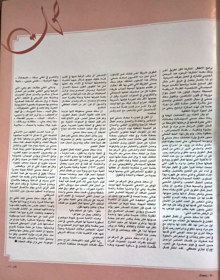 مقال صحفي : سعاد حسني .. ممثلة جيدة تجيد توظيف صوتها الجذاب ! 1990 م 219