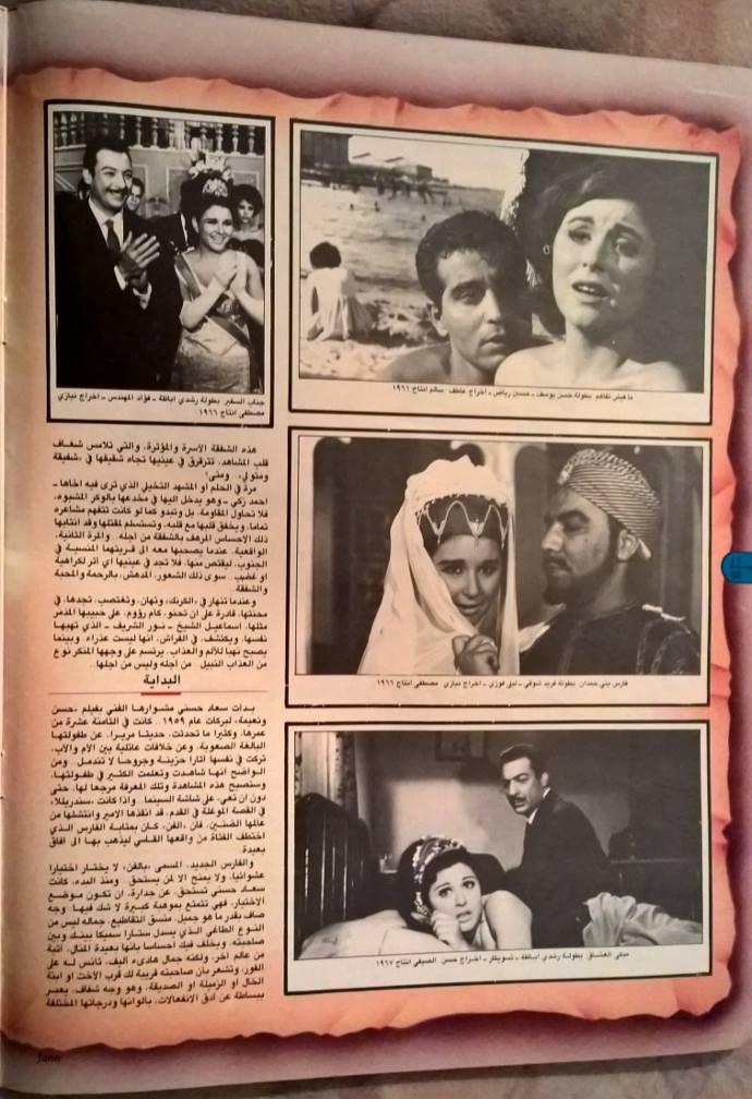 مقال - مقال صحفي : سعاد حسني .. شمس ستشرق من جديد 1990 م 220