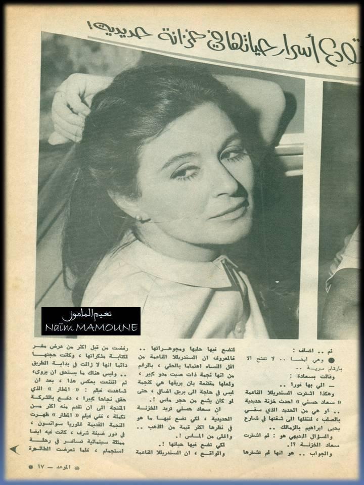 مقال صحفي : سعاد حسني تودع أسرار حياتها في خزانة حديديه! 1981 م 221