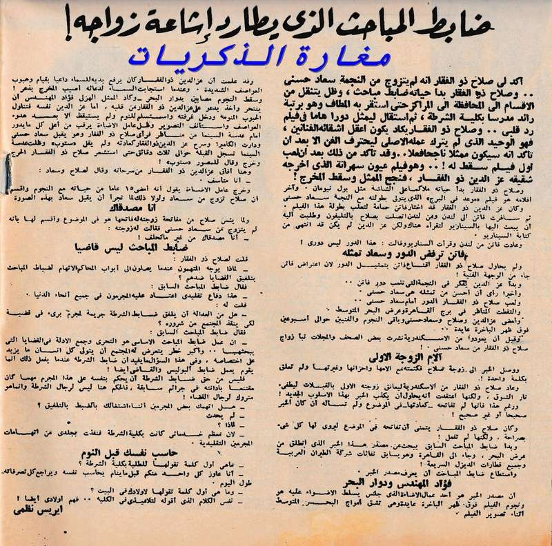 مقال - مقال صحفي : ضابط المباحث الذي يطارد إشاعة زواجه! 1962 م 224