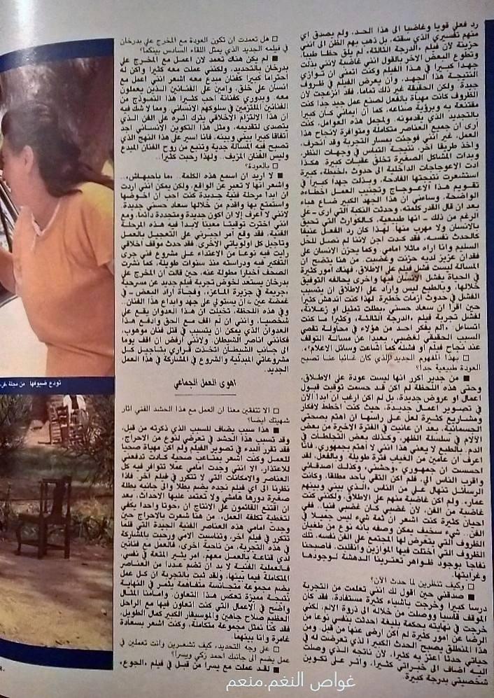 حوار - حوار صحفي : سعاد حسني .. ثائرة على نفسي .. وعلى الآخرين ! 1991 م 310