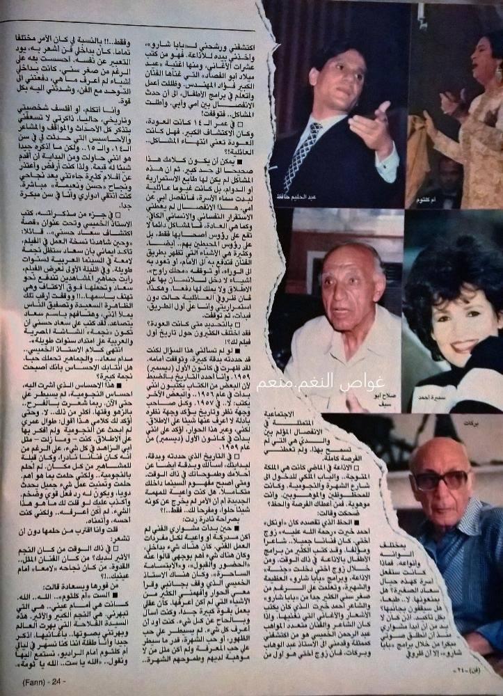 حوار صحفي : عبدالحليم وفطين عبدالوهاب أنقذاني 1993 م 312