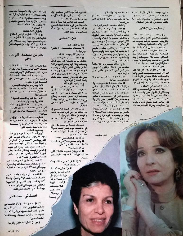 حوار صحفي : أفلستني هي .. وانقذني عصفور من الشرق 1993 م 315