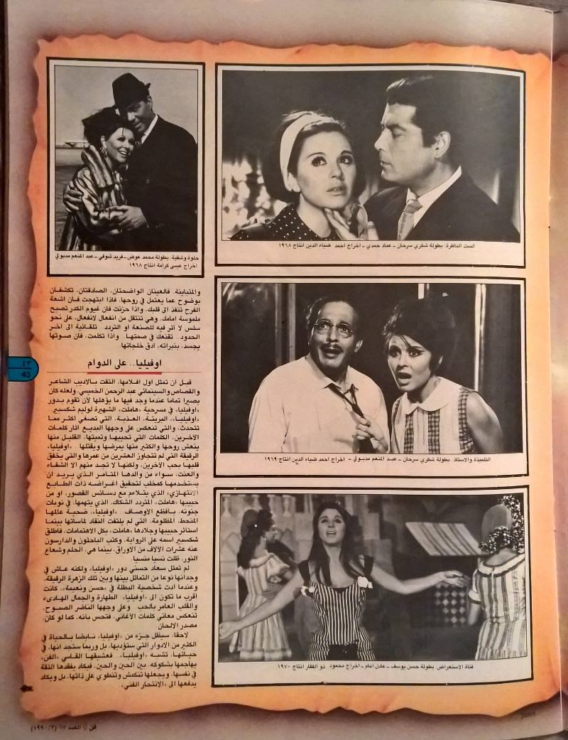 مقال - مقال صحفي : سعاد حسني .. شمس ستشرق من جديد 1990 م 318