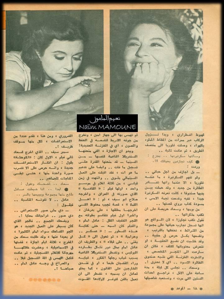 مقال صحفي : سعاد حسني تودع أسرار حياتها في خزانة حديديه! 1981 م 319