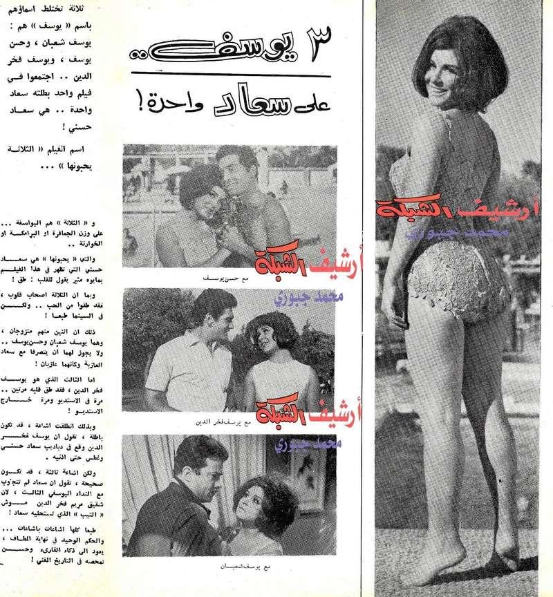 مقال - مقال صحفي : 3 يوسف .. على سعاد واحدة ! 1965 م 3_aui_10