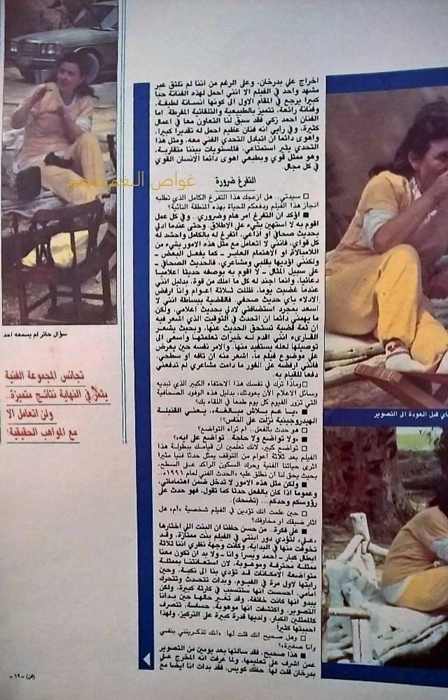 حوار - حوار صحفي : سعاد حسني .. ثائرة على نفسي .. وعلى الآخرين ! 1991 م 410