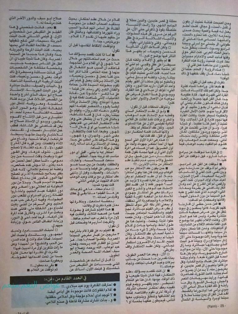 حوار صحفي : عبدالحليم وفطين عبدالوهاب أنقذاني 1993 م 412