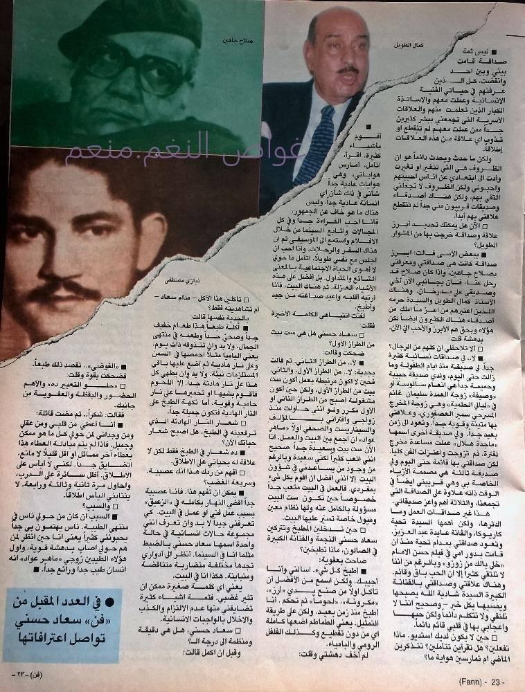 حوار صحفي : أفلستني هي .. وانقذني عصفور من الشرق 1993 م 414