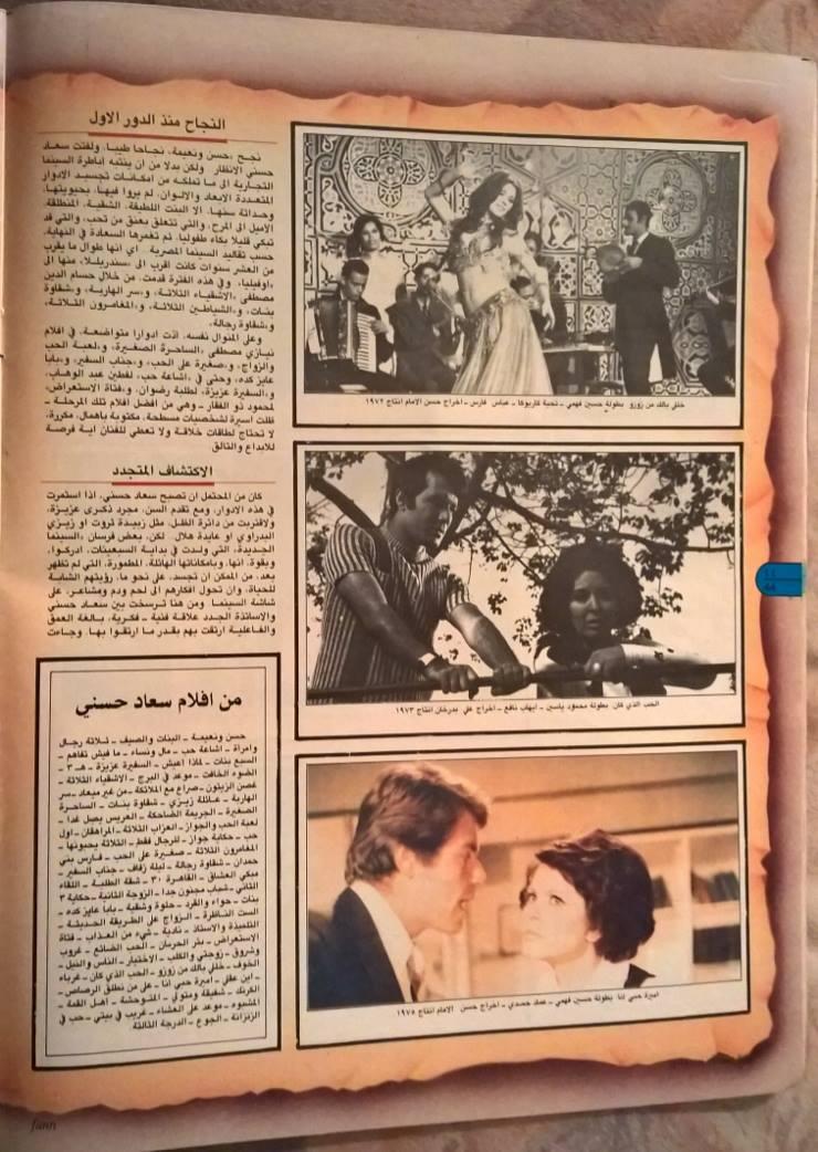 مقال صحفي : سعاد حسني .. شمس ستشرق من جديد 1990 م 417