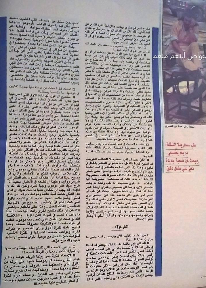حوار - حوار صحفي : سعاد حسني .. ثائرة على نفسي .. وعلى الآخرين ! 1991 م 510