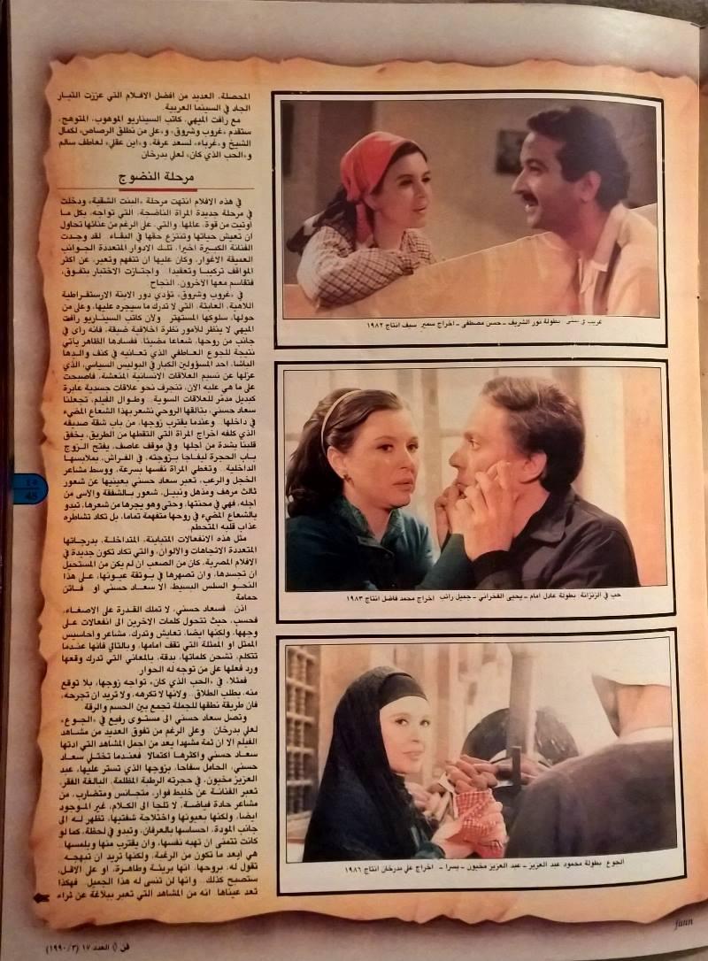 مقال - مقال صحفي : سعاد حسني .. شمس ستشرق من جديد 1990 م 512